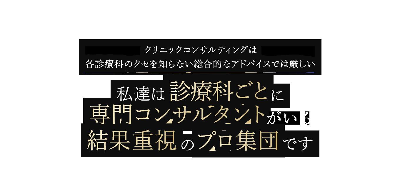 日本屈指の皮膚科経営総合コンサルティングファーム