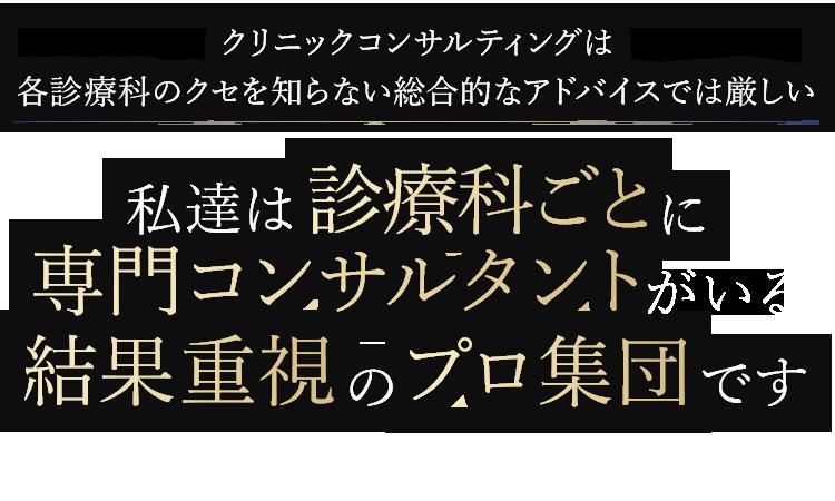 日本屈指の整形外科経営総合コンサルティングファーム