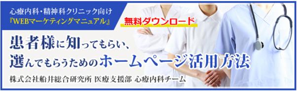 患者様に知ってもらい、選んでもらうためのホームページ活用方法