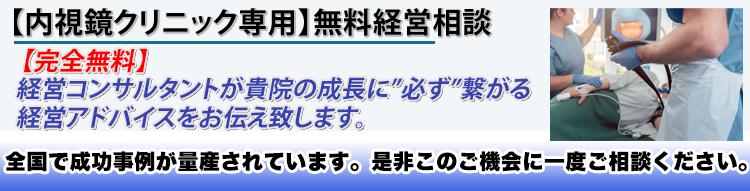 内視鏡クリニック専用 無料経営相談
