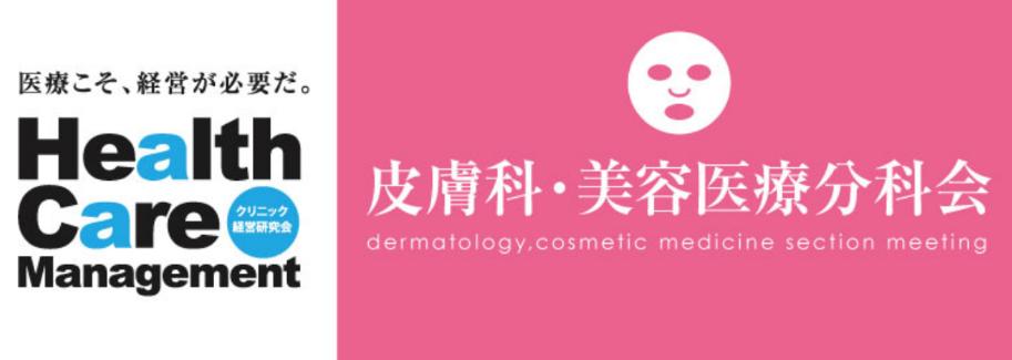 皮膚科・美容医療分科会