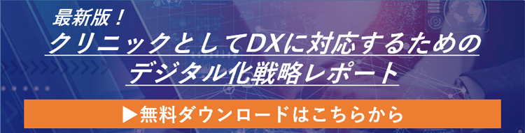 DXレポート